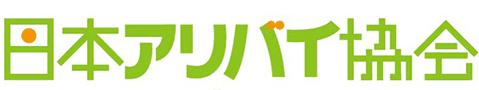 日本アリバイ協会
