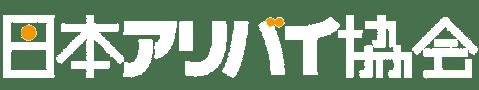 日本アリバイ協会フッターロゴ