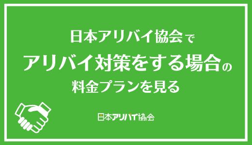 日本アリバイ協会の料金プラン