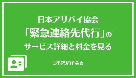 日本アリバイ協会の緊急連絡先代行