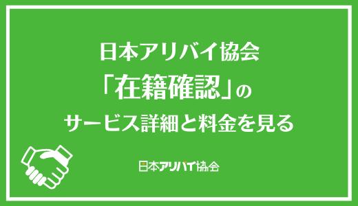 日本アリバイ協会の在籍確認