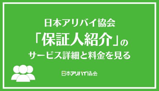 日本アリバイ協会の保証人紹介